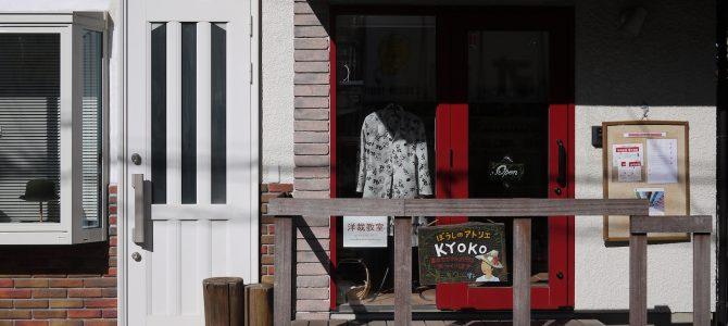 アトリエKYOKO(杉並区東高円寺)